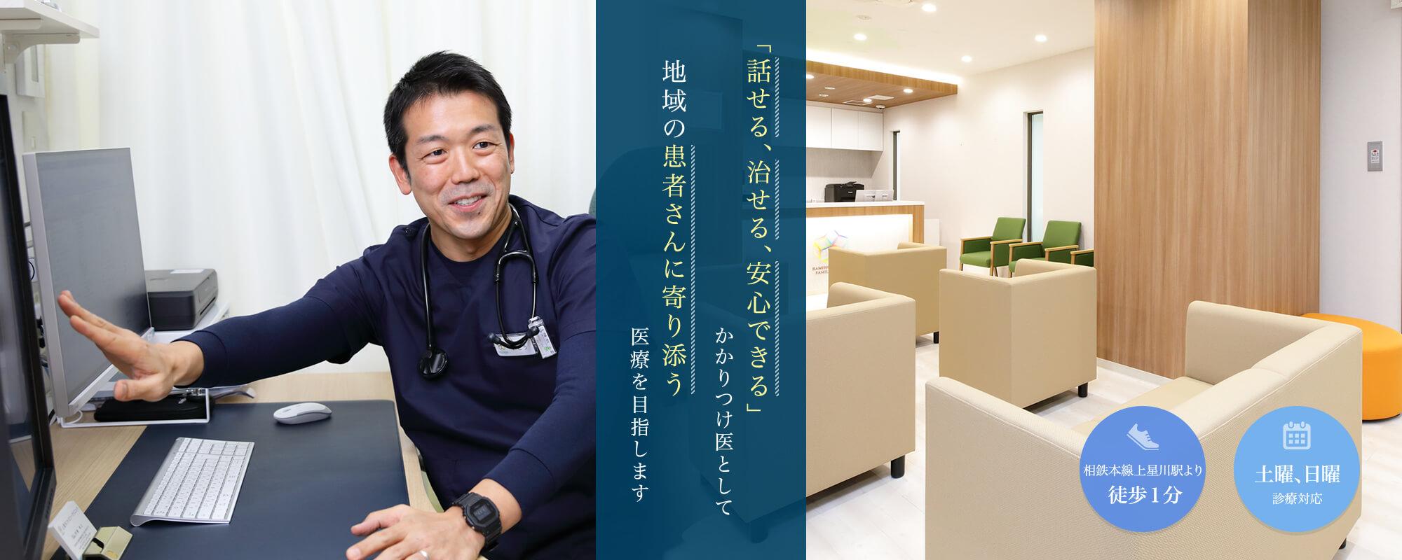 「話せる、治せる、安心できる」かかりつけ医として地域の患者さんに寄り添う医療を目指します