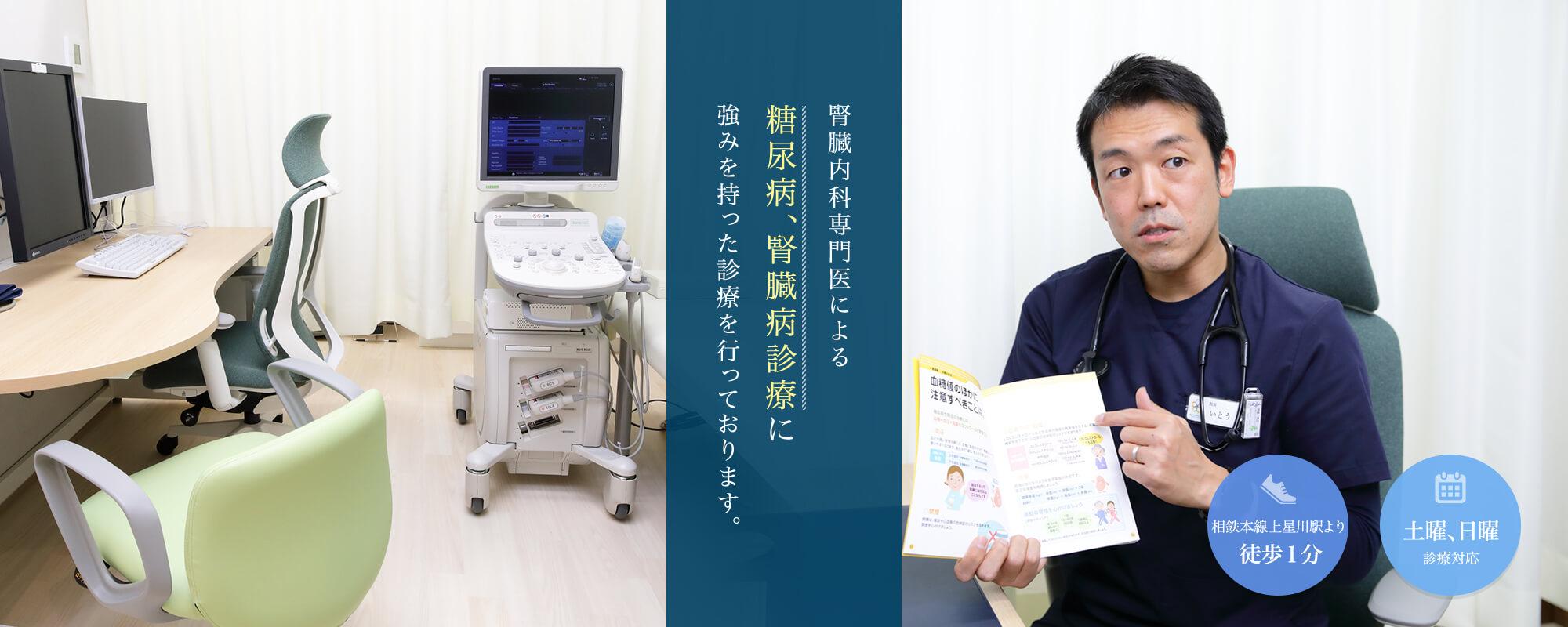 腎臓内科専門医による糖尿病、腎臓病診療に強みを持った診療を行っております。