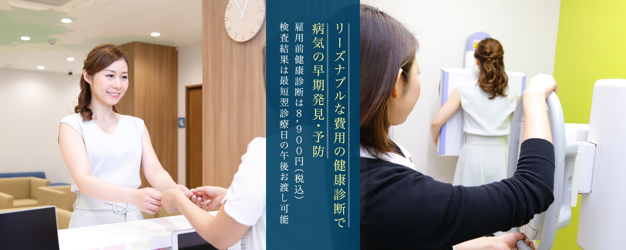 リーズナブルな費用の健康診断で病気の早期発見・予防、雇用前健康診断葉8,200円(税込み)検査結果は最短翌診療日の午後お渡し可能