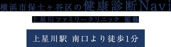 上星川ファミリークリニック