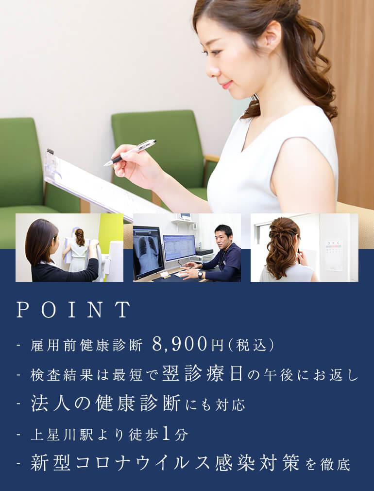 横浜市保土ヶ谷区の健康診断Navi 上星川ファミリークリニック 監修